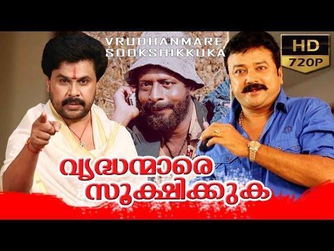 Vrudhanmare Sookshikkuka Full movie | Comedy movie | Dileep | Jayaram