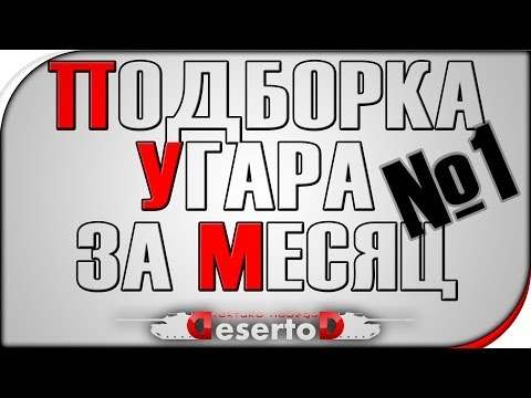 """18+ """"Подборка угара за месяц"""" часть 1"""