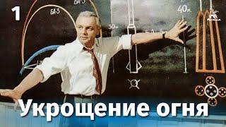 Укрощение огня 1 серия (драма, реж. Даниил Храбровицкий, 1972 г.)