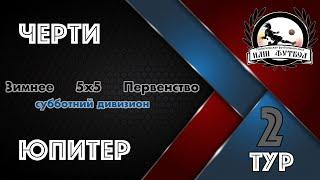 Черти - ЮПитер 16 - 4 2 тур Зимнее первенство 2021 Субботний дивизион