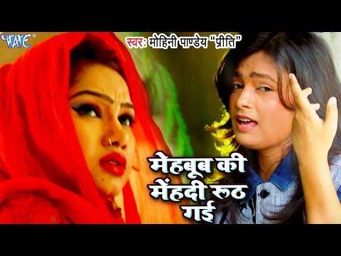 "Mohini Pandey ""Priti"" का सुपरहिट दर्दभरा VIDEO SONG - Mehboob - Superhit Hindi Sad Songs 2018"