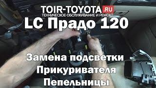 LC Прадо 120. Замена подсветки пепельницы, прикуривателя.