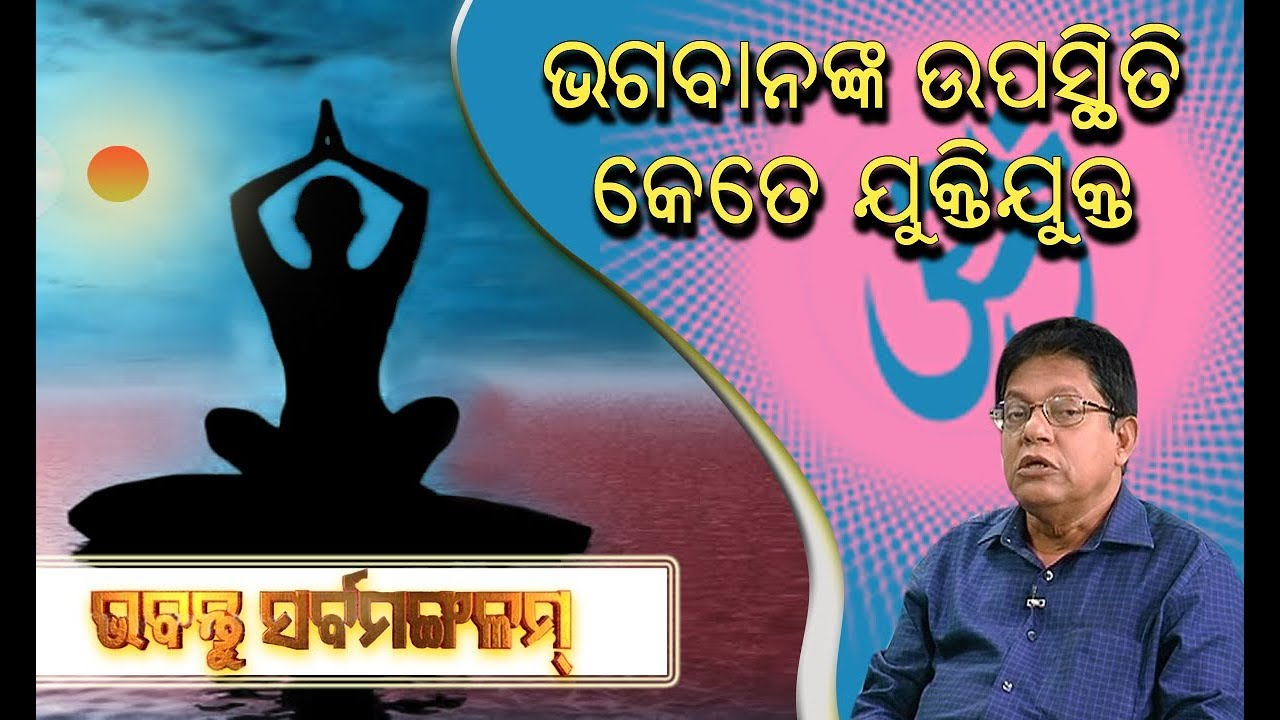 Download Bhabantu Sarbamangalam   ଈଶ୍ୱରଙ୍କ ଉପସ୍ଥିତି କେତେ ଯୁକ୍ତିଯୁକ୍ତ   Siddartha Kanungo   How To Find God