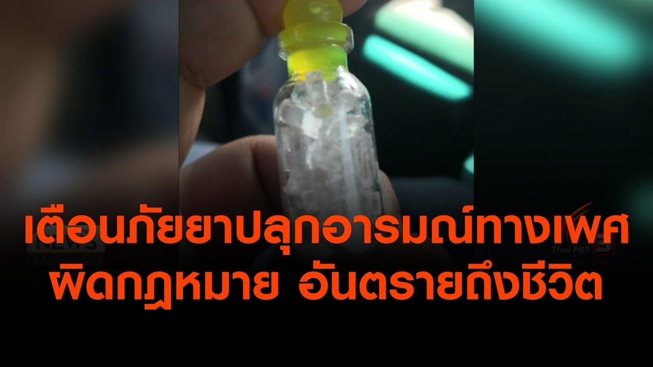เตือนภัยยาปลุกอารมณ์ทางเพศ ผิดกฎหมาย อันตรายถึงชีวิต : จับตาข่าวเด่น  (10 มิ.ย. 62)