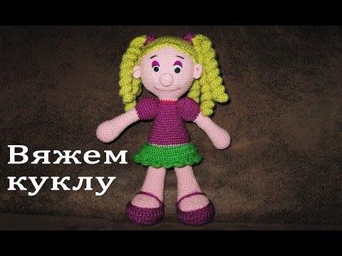 Вязаные крючком куклы.