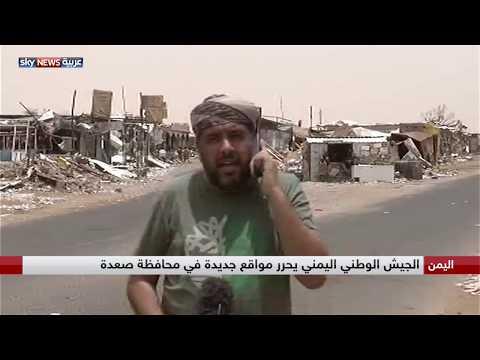 مراسلنا محمد العرب يطلعنا على آخر التطورات من سوق البقع في محافظة صعدة  - نشر قبل 38 دقيقة