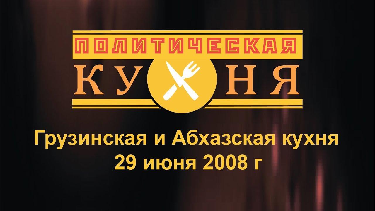 Грузинская и Абхазская кухня