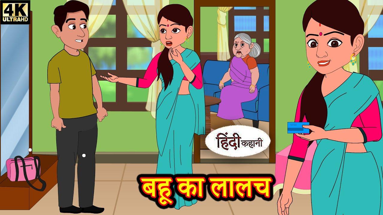 बहू का लालच - Stories in Hindi | Bedtime Stories | Saas Bahu | Hindi Kahani | Storytime | New Kahani