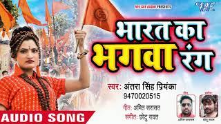 राम मंदिर के ऊपर #Antra Singh Priyanka का सुपरहिट गाना   भारत का भगवा रंग