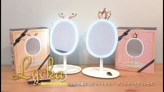 Lycka  USB充電式LEDライトミラー:LYC-200【イメージ動画】