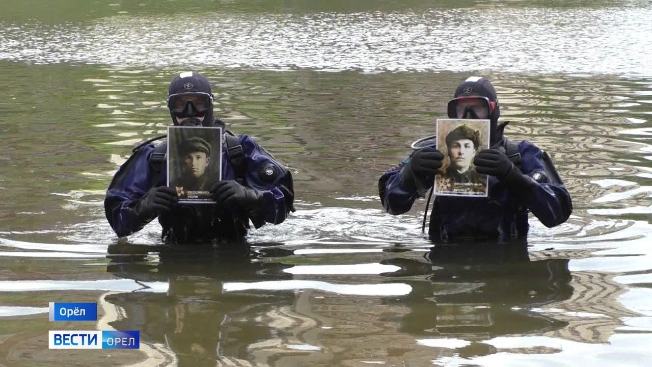 В Орле водолазы-спасатели поднялись из воды с портретами героев Великой Отечественной
