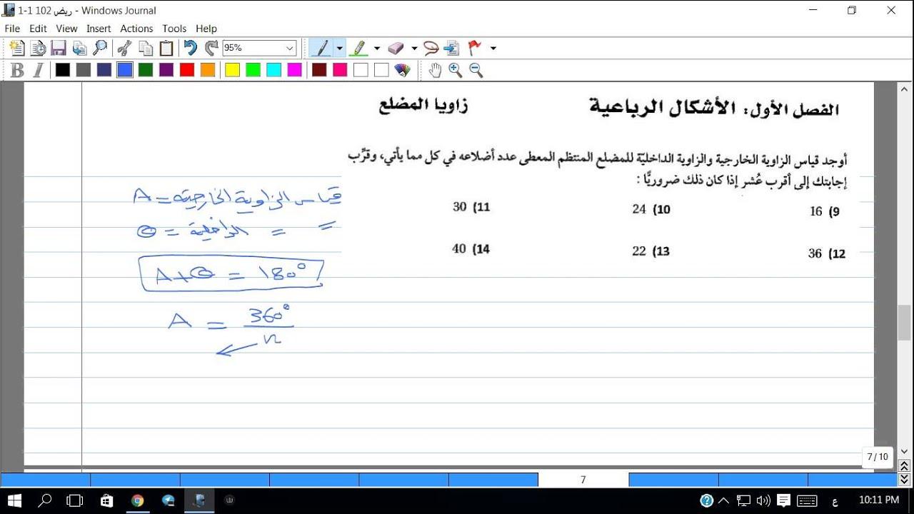 حل كتاب التمارين رياضيات ثالث ثانوي الفصل الثاني