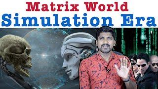 Matrix Simulation Theory | Is reality real? | நாம் வாழ்வது கற்பனையா | Tamil Pokkisham | Vicky | TP