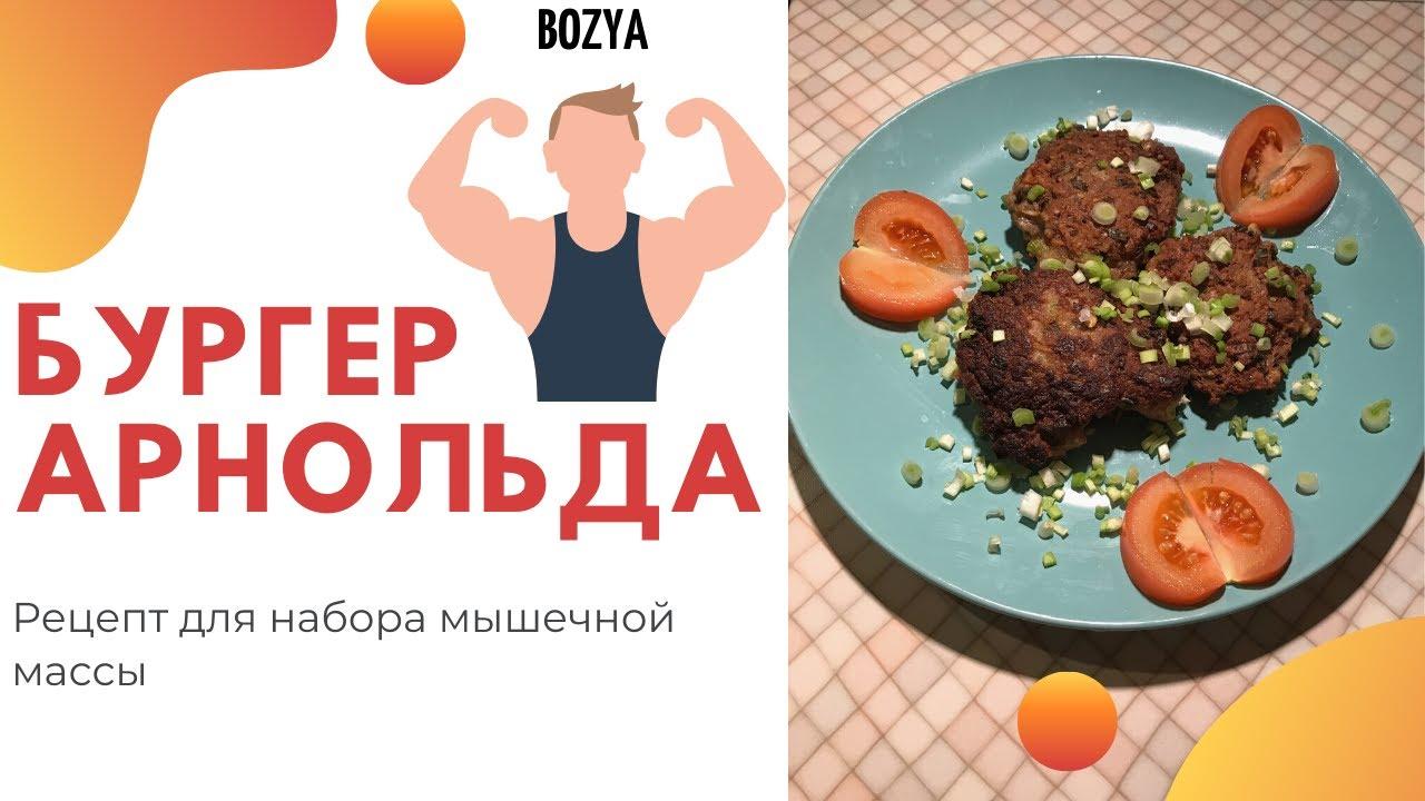Рецепты для набора мышечной массы