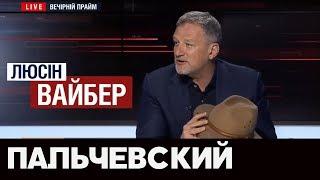 """Пальчевский в """"Люсин Вайбер"""" на 112, 01.05.19"""