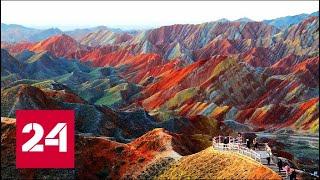 Геологический парк Данься: разноцветные холмы в Китае - Россия 24
