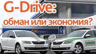 G-Drive: обман или экономия? Ищем экономию на двух одинаковых Skoda Octavia