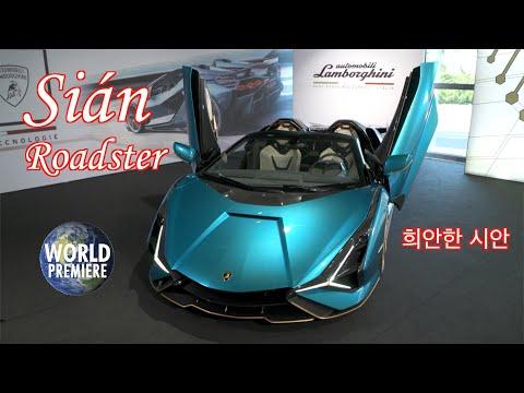 람보르기니 시안 로드스터 월드프리미어(Lamborghini Sian Roadster world premiere)