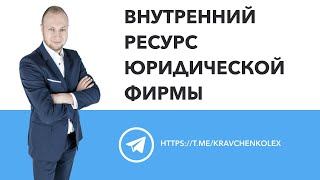 Внутренний ресурс юридической фирмы. Маркетинг юридических услуг в LEGAL PRO(, 2015-01-31T04:57:31.000Z)