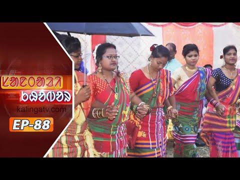 Santali Khabar || Episode 88