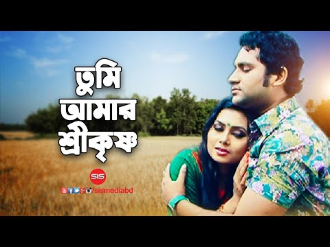Tomi amar shrikrisno | Andrew Kishor | Konok Chapa | Bengali Movie Song | SIS Media