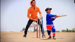 CHOTU KI CRICKET | KHANDESH HINDI COMEDY VIDEO