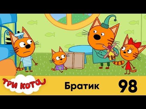 Три кота | Серия 98 | Братик - Видео онлайн