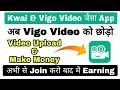 Vigo Video & Kwai Jesa New App | Upload Videos & Make Money