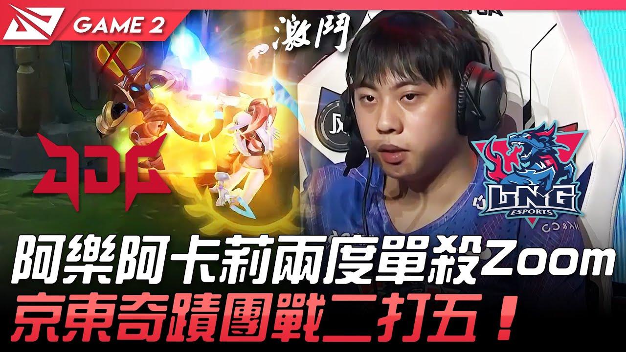 JDG vs LNG 阿樂阿卡莉兩度單殺  Zoom京東奇蹟團戰二打五!Game 2 | 2021 LPL夏季賽精華 Highlights