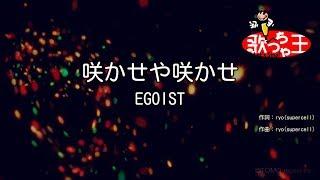【カラオケ】咲かせや咲かせ/EGOIST