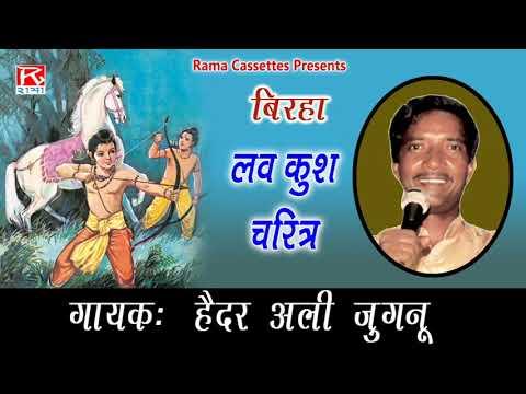 लव कुश चरित्र भोजपुरी पूर्वांचली बिरहा Lav Kush Charitar Bhojpuri Birha Sung By Haidar Ali Jugnu