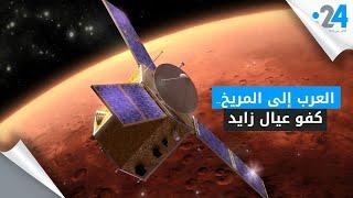 العرب إلى المريخ.. كفو عيال زايد