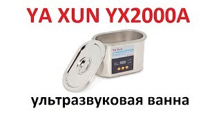 ультразвуковая ванна yaxun yx2000a
