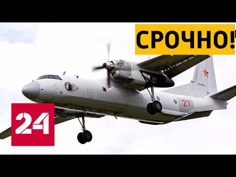 СРОЧНО! В Сирии разбился российский Ан-26