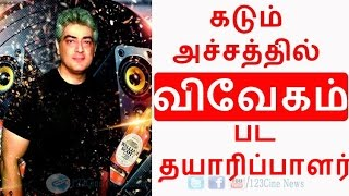 Thala ajith `s Vivegam Producer In fear | Thalapathy 61 | Vijay 61 | Vivegam teaser