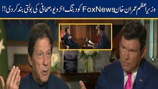 Pm Imran Khan Hard Hitting Replies To Fox News Journalist