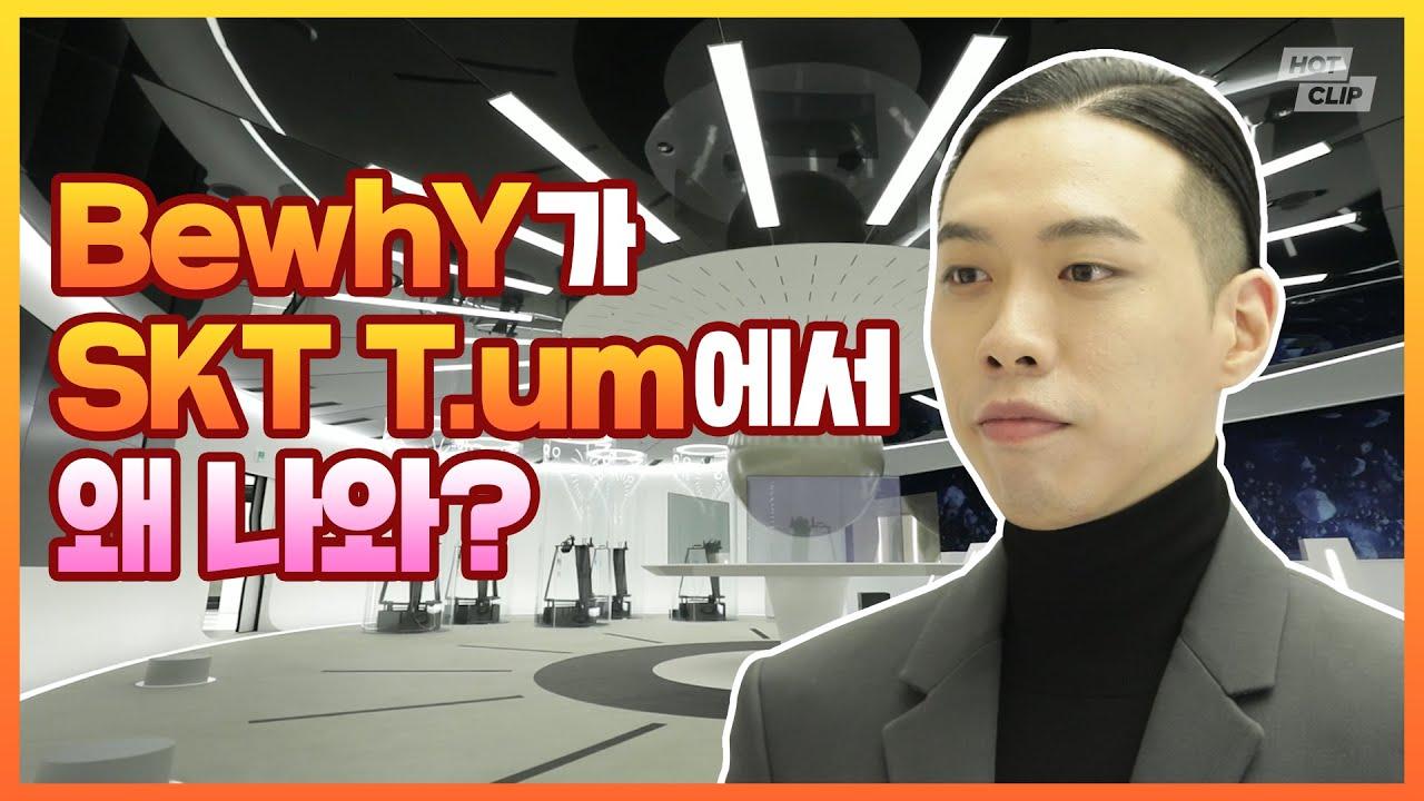 [◐T.um x Bewhy◑] 비와이X심바 자와디의 '힘' 뮤비 촬영 장소는 어디?!