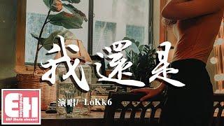 翻唱/改編/Remix/EDM 歌曲專區【EHP Music Channel】[11-30*]
