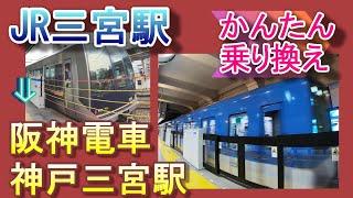 JR三ノ宮駅から「阪神電車 神戸三宮駅」に行く方法(乗り換え案内)|JR Sannomiya⇀Hanshin KobeSannomiya station