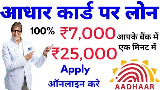 Personal Loan From Aadhar  Instant Loan Without Documents   Aadhar Card Loan Apply Online India