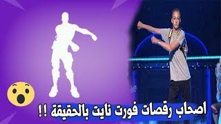 مخترعين رقصات فورت نايت بالحقيقة لا تفوتكم !!