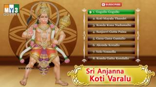 Anjaneya Swamy Songs Telugu | Kondagattu Anjanna Songs | Sri Anjanna Koti Varalu | Jukebox