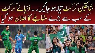 INDIA VS PAKISTAN 3 UPCOMING ODI MATCHES   INDIA VS PAKISTAN 2018   PAKISTAN VS INDIA NEXT MATCH