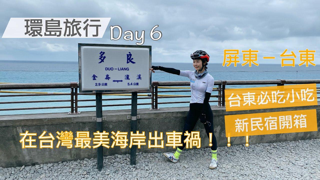 【單車環島day6】竟然遇到車禍!屏東到台東的超美海岸線&不可錯過的景點小吃!環島大魔王壽卡   Melofunplay 美樂玩不累