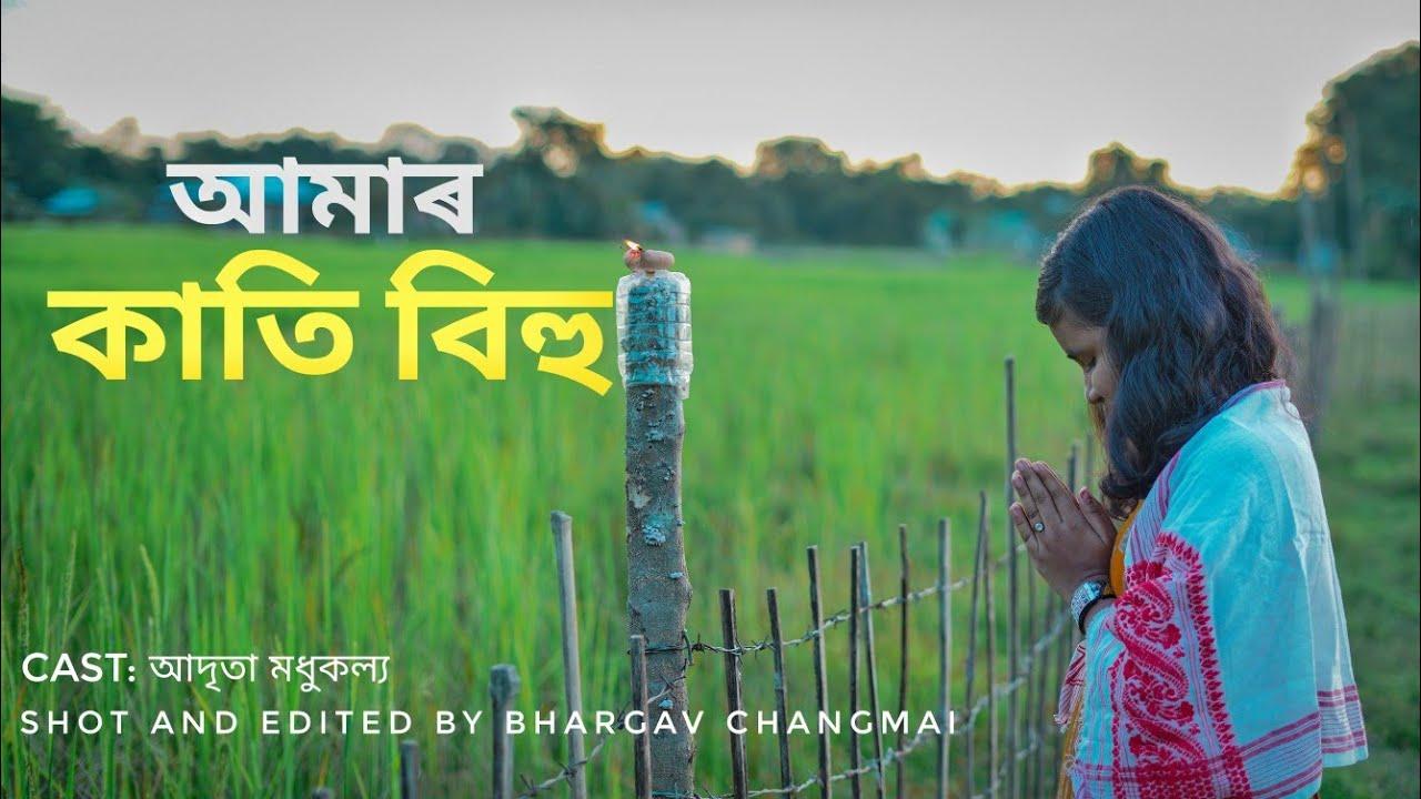 আমাৰ কাতি বিহু টি | Kati Bihu 🌾 | How and Why it is celebrated #KatiBihu #Assam