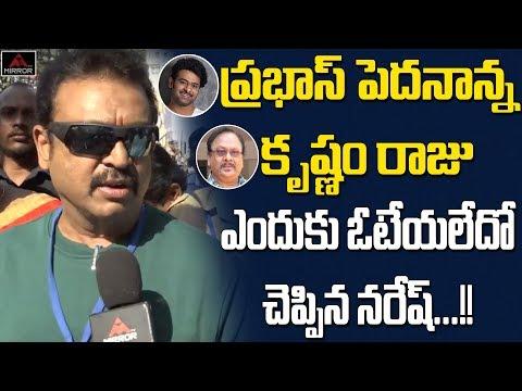 Senior Actor Naresh about Rebel Star Prabhas and Krishnam Raju | Maa Elections 2019 | Mirror TV