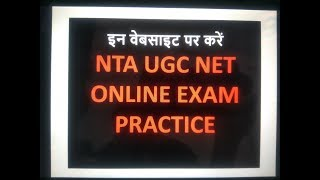 NTA UGC NET EXAM ONLINE PRACTICE WEBSITE UNOFFICIAL