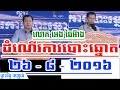 Mr. Eng Chhay Eang: Debate On The Voter Registration Process | Khmer News Today | Cambodia News
