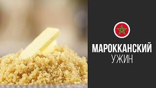 Марокканский Кус-кус || FOOD TV Вокруг Света: Марокканский Ужин