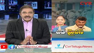జడ్ మైనస్ : AP Govt Cuts Chandrababu Z Category Security | Chandrababu Naidu Convoy Reduced | CVR thumbnail